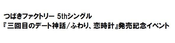 つばきファクトリー握手会@HMV札幌ステラプレイス