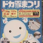 いわみざわ冬の鉄道模型展2019inドカ雪まつり