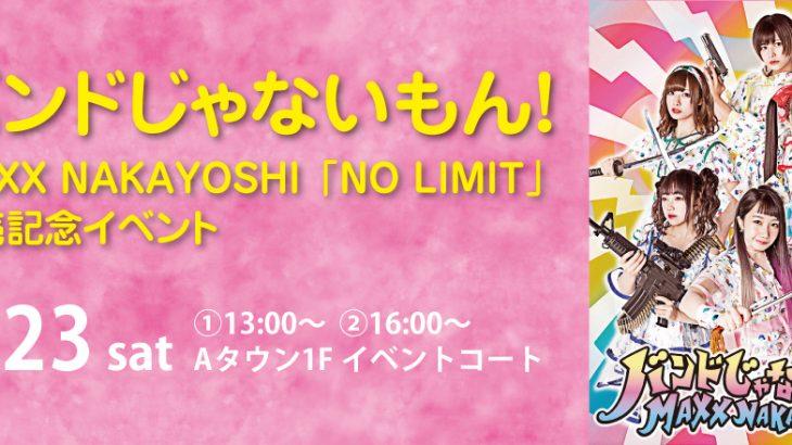 バンドじゃないもん!MAXX NAKAYOSHI「NO LIMIT」予約イベント@ラソラ札幌1Fイベントコート