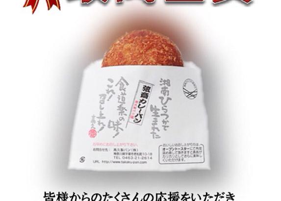高久製パン出張販売 @ 東急百貨店札幌店 9F 2019年4月11日から