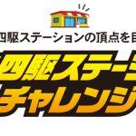 ホビー光xHI-FIVE HOKKAIDO ミニ四駆ステーションチャレンジ @ 篠路コミュニティーセンター