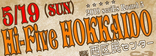 Hi-Five北海道 2019年シリーズ第5戦 @ 札幌市西区民センター
