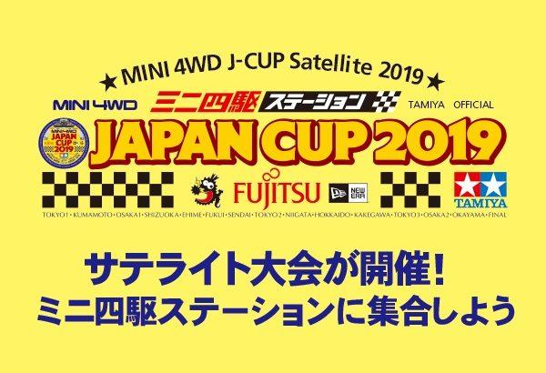 M4unit~N.C.N.F~ミニ四駆サテライトレース @ 美幌町マナビティーセンター
