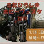 きたひろしまホビーフェスタ2019 @ JR北広島駅