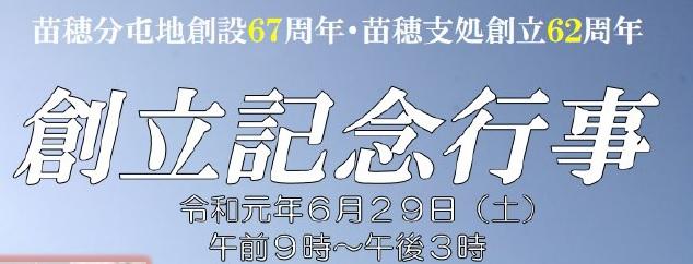 苗穂分屯地創設67周年・北海道補給処苗穂支処創立62周年記念行事