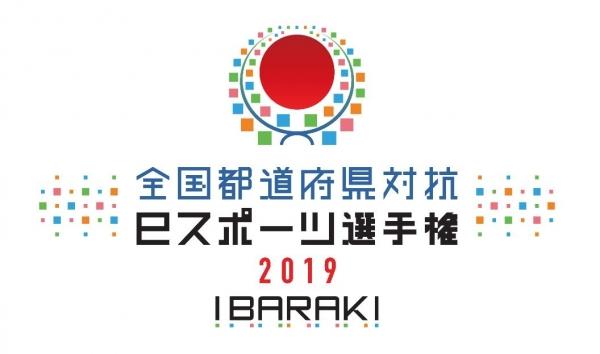 「全国都道府県対抗eスポーツ選手権 2019 IBARAKI」 『グランツーリスモSPORT』少年の部・一般の部 北海道代表決定戦