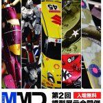 MMD 第2回模型展示会 @ 北翔大学北方圏学術情報センター