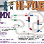 Hi-Five北海道&ホビー光 2019年シリーズ第8戦 @ 札幌市西区民センター
