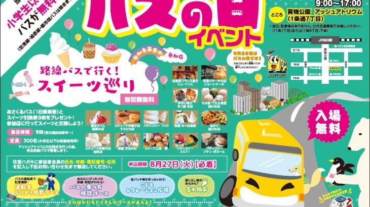 バスの日イベント @ 旭川買物公園