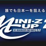MINI-Z CUP 2019 北海道大会 @ 旭川市市民活動センターCoCoDe(ココデ)