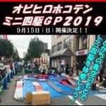 オビヒロホコテンミニ四駆GP2019』 @ オビヒロホコテン