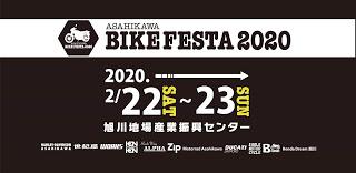 2020旭川バイクフェスタ @ 旭川地場産業振興センター