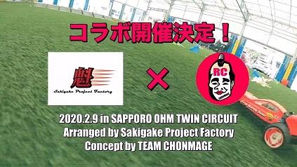 team chonmageコラボ企画【チョンマゲ☆★RCカーグランプリ】 @ オーム模型ツインサーキット
