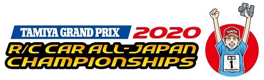 今年はちょっと特殊、タミヤグランプリ2020の流れ!