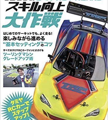「サノタケの TAMIYA RC FREAKS スキル向上大作戦」(本)の紹介