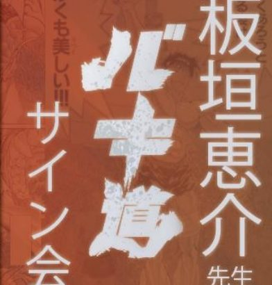板垣恵介先生「バキ道」出版記念サイン会 in コーチャンフォー釧路店