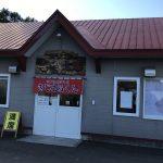 岩見沢にあるラジコンサーキット、サーキットDo周辺で食べられるラジめしその3 喜地丸燻 の紹介