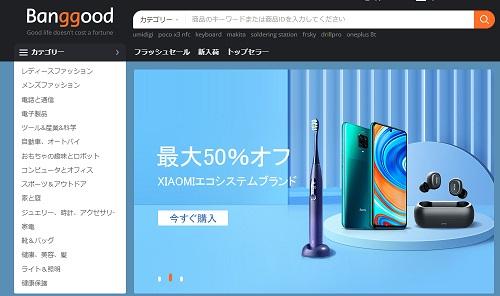 中国の通販サイト「Banggood」で買い物した話し