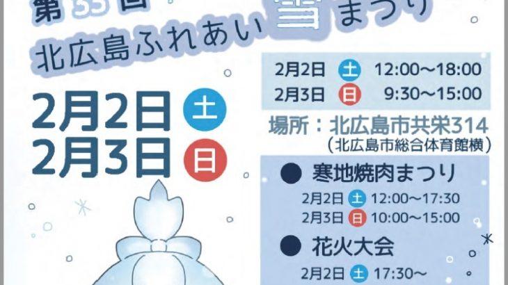 北広島ホビーフェスタ@北広島ふれあい雪まつり
