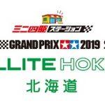 ミニ四駆グランプリ2019スプリング 北海道大会サテライト