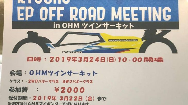KYOSHO EP OFF ROAD MEETING in OHMツインサーキット