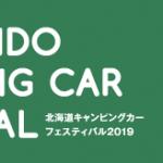 北海道キャンピングカーフェスティバル2019 @ アクセスサッポロ