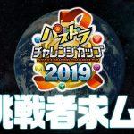 ガンホーフェスティバル2019全国ツアー北海道大会 @ サッポロファクトリー