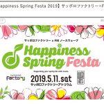 【Happiness Spring Festa 2019】 サッポロファクトリー×FMノースウェーブ @ サッポロファクトリー