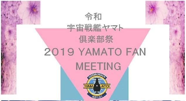 宇宙戦艦ヤマトファンミーティング @ キシダ模型
