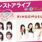 RINGOMUSUME & ミルクス本物 インストアライブ @ コーチャンフォー新川通り店
