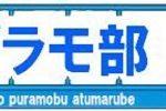 模型展示イベント「さっぽろプラモ部あつまるべ」 @ 札幌トヨペット月寒店
