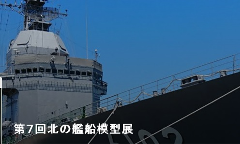 第7回北の艦船模型展 @ 小樽市いなきたコミュニティーセンター