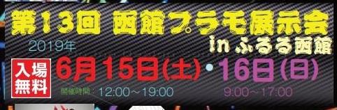第13回 函館プラモ展示会 in ふるる函館
