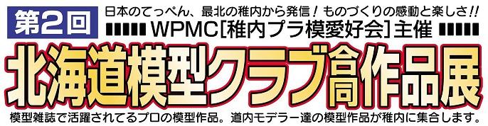 第2回 北海道模型クラブ合同作品展 @ 稚内総合文化センター