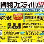 JRグループ 鉄道貨物フェスティバル IN 函館