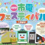 2019市電フェスティバル @ 電車事業所