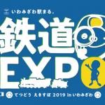 いわみざわ駅まる。鉄道EXP2019inいわみざわ @ JR岩見沢駅