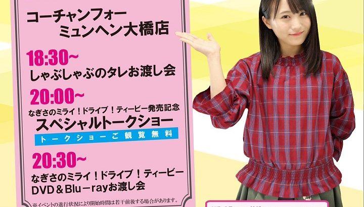 AKB48 坂口渚沙ベル食品「しゃぶしゃぶのたれ」お渡し会、DVD/Blu-ray「なぎさのミライ!ドライブ!ティービー」お渡し会 @ コーチャンフォーミュンヘン大橋店