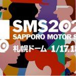 札幌モーターショー2020 in 札幌ドーム