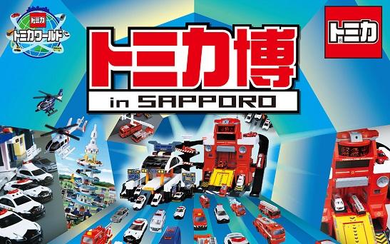 トミカ博 in SAPPORO