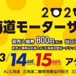 【3月9日追記:中止になりました】2020北海道モーターサイクルショー @ アクセスサッポロ