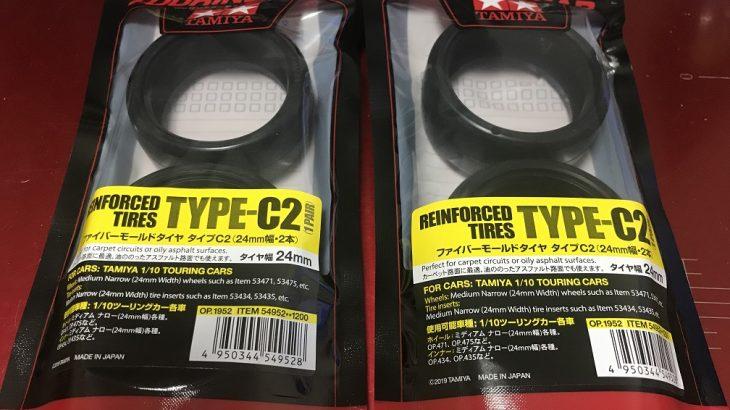 タミヤ ファイバーモールドC2はどうよ?Cタイヤと比較してみました。