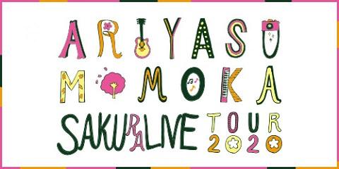 【3月10日追記:延期になりました】有安杏果 サクライブ Tour 2020 @ Zepp札幌