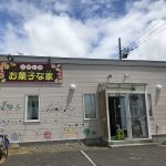 岩見沢にあるラジコンサーキット、サーキットDo周辺で食べられるラジめし番外編「だがしやお菓子な家」の紹介