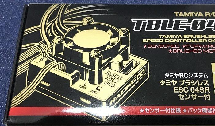 タミヤの04アンプ(TBLE-04SR)買った話し(走行編)