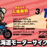 2021 北海道モーターサイクルショウ(第40回 北海道バイク祭りinアクセスサッポロ)