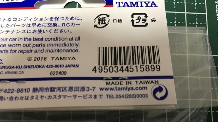 タミヤのトラック用のタイヤ(SP.1589 オンロードレーシングトラックタイヤ)がまた変わってるっぽい話し