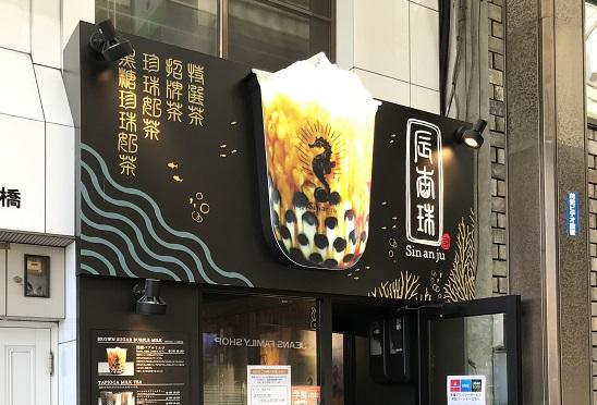 狸小路にある「辰杏珠」ていうタピオカミルクティー屋さん知ってる?